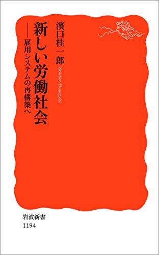新しい労働社会-雇用システムの再構築へ (岩波新書)