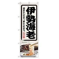 アッパレ のぼり旗 伊勢海老 のぼり 四方三巻縫製 (ジャンボ) F26-0158C-J