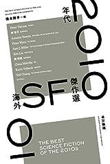 2010年代海外SF傑作選 (ハヤカワ文庫 SF エ 7-2)