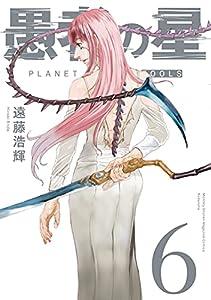 愚者の星(6) (月刊少年マガジンコミックス)