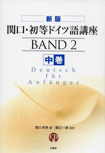 CD付 関口・初等ドイツ語講座〈中巻〉