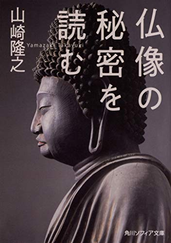 仏像の秘密を読む (角川ソフィア文庫)