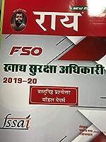 Food Safety Officer Objective 2019-20(FSO) ( Khadya Suraksha Aadhikari Vastunishth )(Rajasthan Government Exam Book)