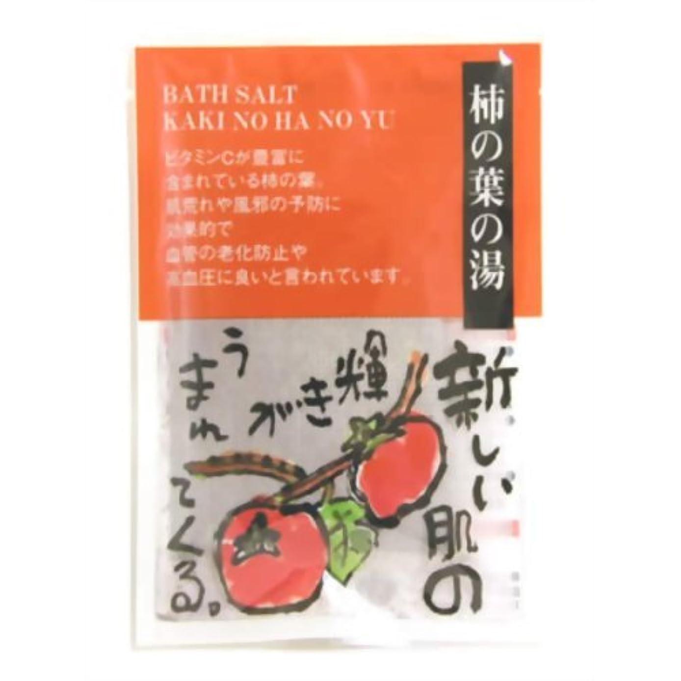 酸素光沢鳥和漢の湯 やすらぎ便り 柿の葉の湯(ティーバッグタイプ)(入浴剤 ハーブ)