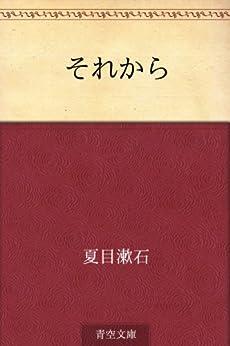 [夏目 漱石]のそれから