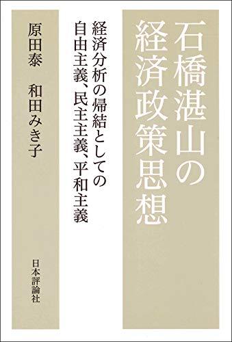 石橋湛山の経済政策思想 経済分析の帰結としての自由主義、民主主義、平和主義