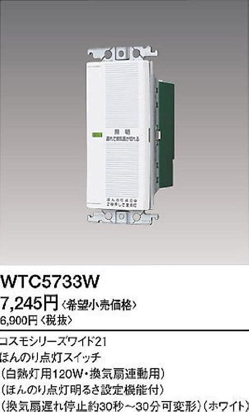 短くする顕著調停するパナソニック(Panasonic) コスモシリーズワイド21 ほんのり点灯スイッチ 換気扇連動用 ホワイト WTC5733W