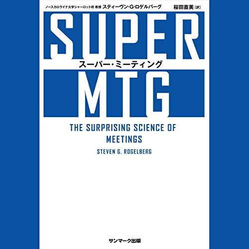 『SUPER MTG スーパー・ミーティング』のカバーアート
