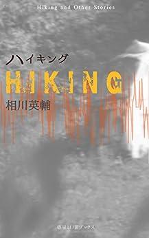 [相川英輔]のハイキング (惑星と口笛ブックス)