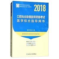 2018-口腔执业助理医师资格考试医学综合指导用书( 货号:711725713)