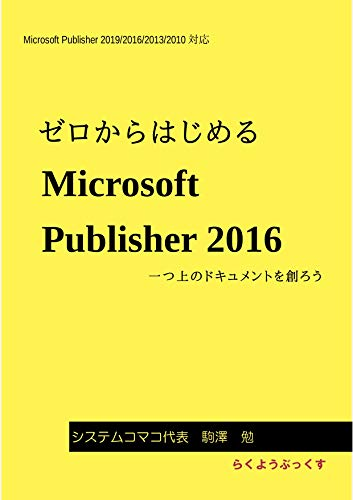 Microsoft Publisher 2016 is learned from a zero: Create a document on one (Japanese Edition)