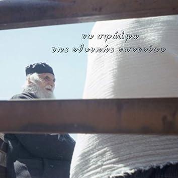 Tis Ethnikis Epeteiou