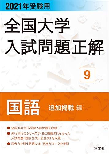 2021年受験用 全国大学入試問題正解 国語(追加掲載編)の詳細を見る