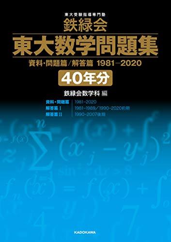 鉄緑会 東大数学問題集 資料・問題篇/解答篇 1981-2020〔40年分〕の詳細を見る