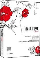 萧红的虹:萧红传