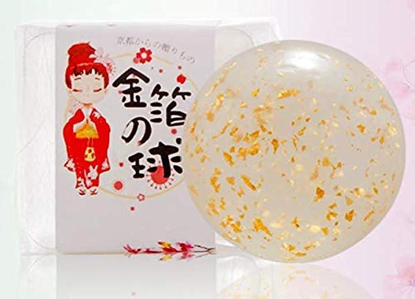 花瓶ボートノイズ金箔の球(洗顔石鹸)ピュアソープ