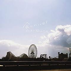 インナージャーニー「会いにいけ!」の歌詞を収録したCDジャケット画像