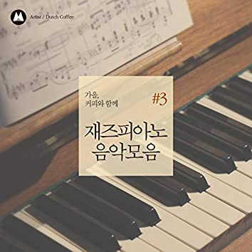 Jazz Piano Music for the Autumn Coffee #3