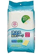 アイリスオーヤマ 防水シーツ 洗える ベッドサイズ 1枚 BSW-20