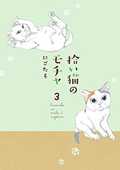 [にごたろ]の拾い猫のモチャ3 (中経☆コミックス)
