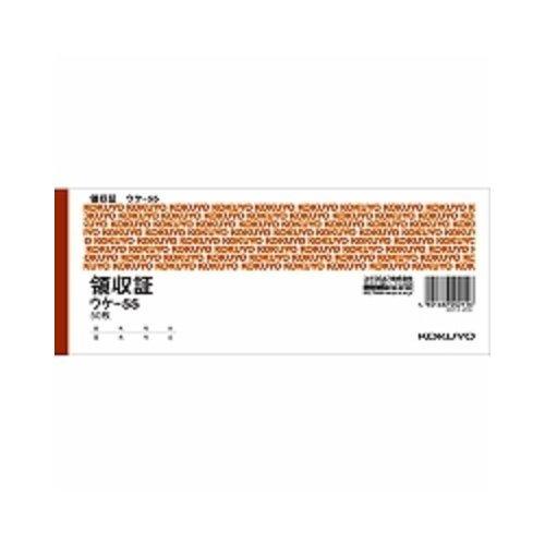 コクヨ 領収証小切手判 ヨコ型 ヨコ書・二色刷り 50枚 ウケ-55 『 2冊』
