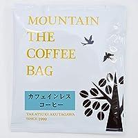 【焙煎職人の至芸】【新製法でうまい】コーヒーバッグ カフェインレス 40袋
