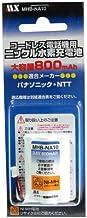 NTTコードレスホン子機用充電池【CT-デンチパック-085同等品】 大容量800mAh