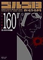 ゴルゴ13 [文庫版] コミック 1-160巻セット [コミック] さいとう・たかを