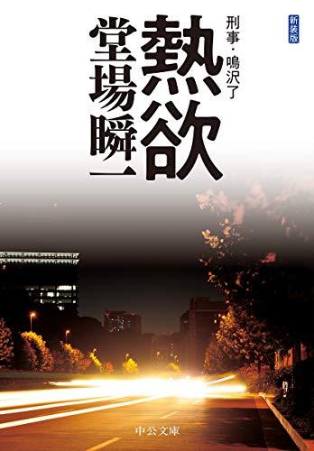新装版-熱欲-刑事・鳴沢了 (中公文庫)