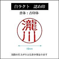 瀧川【10mm丸】認め印 はんこ 印鑑