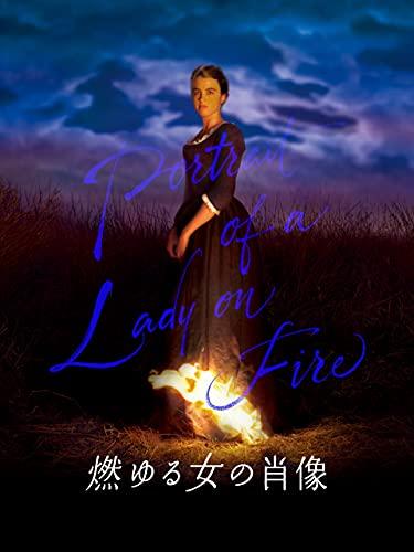 燃ゆる女の肖像(字幕版)