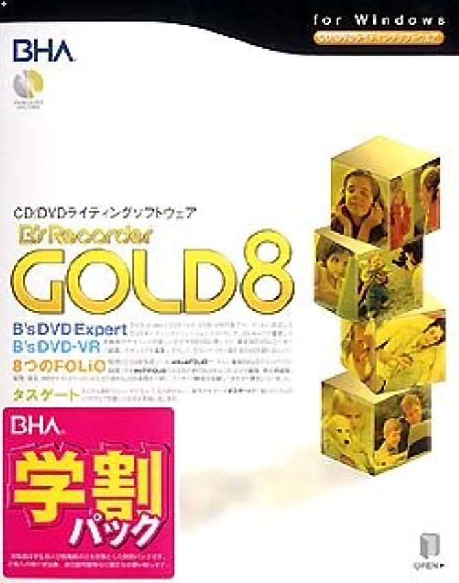 楽観肉腫プラカードB's Recorder GOLD 8 学割パック