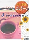 入門~初級 STAGEA サポート付き曲集 やさしく弾けるエレクトーン(2) Jポップセレクション