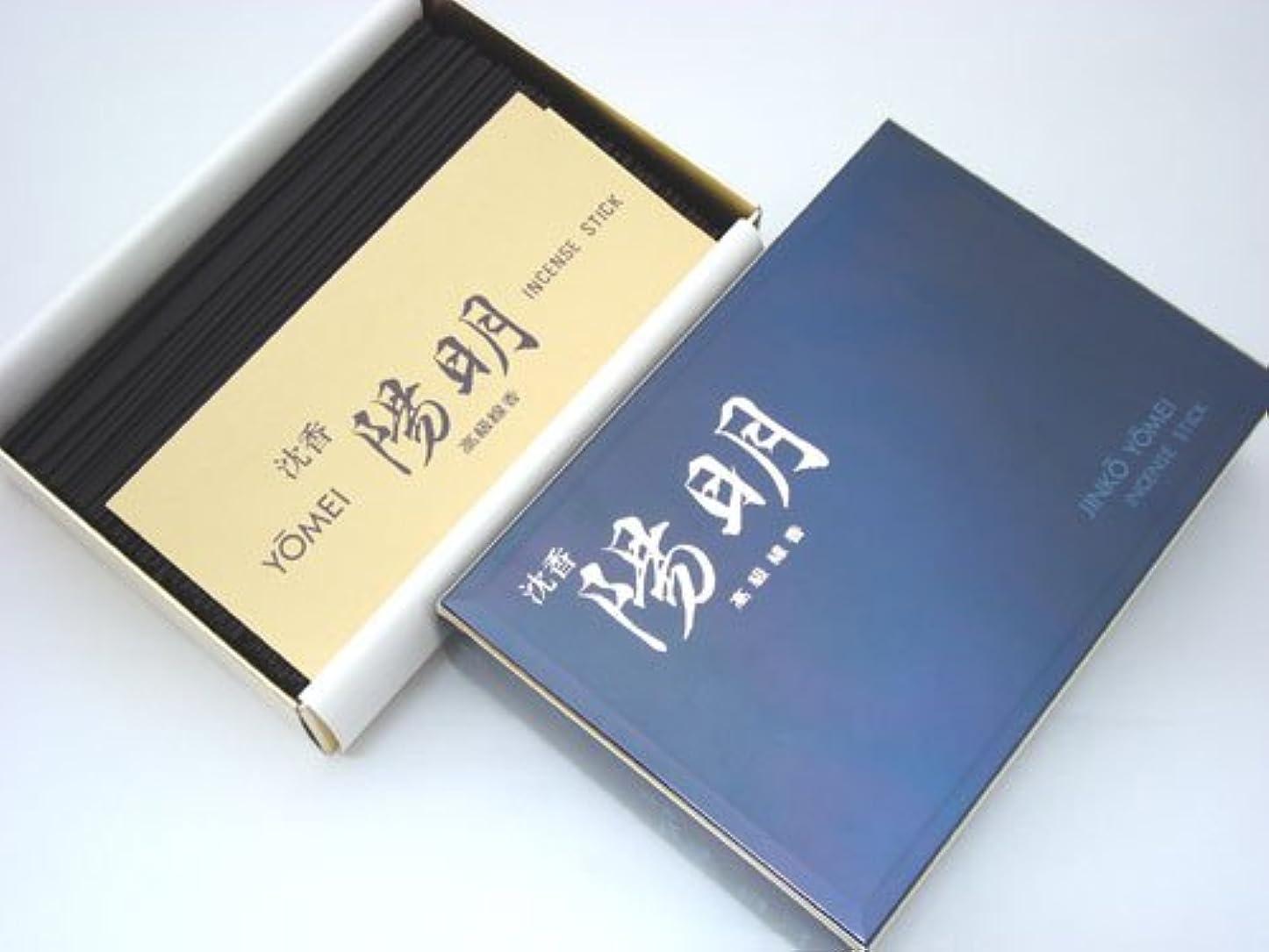 爆発物契約出席玉初堂の線香 【沈香 陽明(ようめい)】 バラ詰大箱
