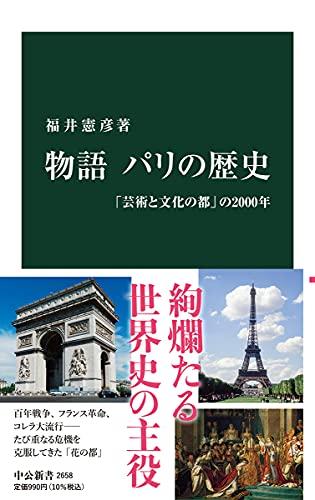 物語 パリの歴史-「芸術と文化の都」の2000年 (中公新書 2658)の詳細を見る