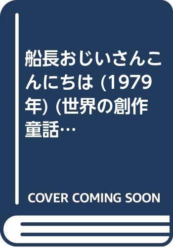 船長おじいさんこんにちは (1979年) (世界の創作童話)