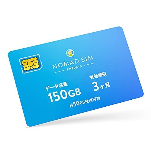 Nomad SIM Prepaid for Japan 3GB 90day 日本全国で使えるプリペイドSIM