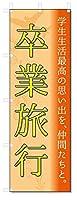 のぼり旗 卒業旅行 (W600×H1800)旅行・トラベル