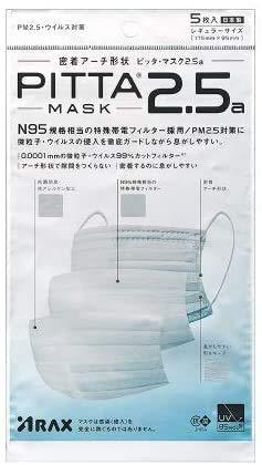 アラクス (2個セット) ピッタ・ マスク 2.5a (5枚入) (ピッタ・ マスク (PITTA MASK)) pm2.5対策