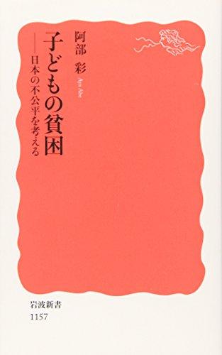 子どもの貧困―日本の不公平を考える (岩波新書)