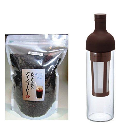 自家焙煎とびっきり美味しいアイスコーヒー500g&ハリオ コーヒー用フィルターボトル ショコラブラウン1本