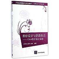 Programming and Algorithmic Language: C ++ programming foundation(Chinese Edition)