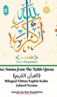Juz Amma from The Noble Quran (القرآن الكريم) Bilingual Edition English Arabic Colored Version Hardcover Edition
