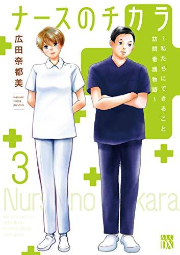 ナースのチカラ ~私たちにできること 訪問看護物語~ 3 (3) (A.L.C.DX)_0