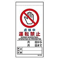 805-33B 修理・点検標識 点検中運転禁止