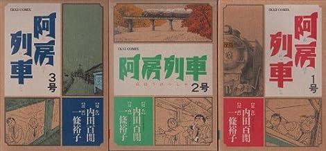 阿房列車 コミック 1-3巻セット (IKKI COMIX)