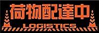 配達中表示プレート マグネットBLACKシートシリーズ (オレンジ)