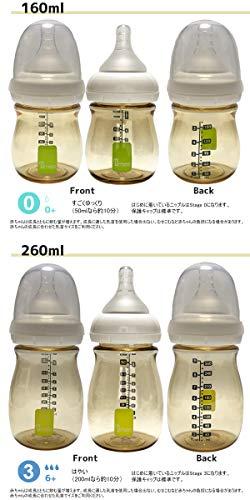 UMEE(ユミー)哺乳瓶PPSU哺乳びん国際特許取得のエアー抜きシステム(160ml)
