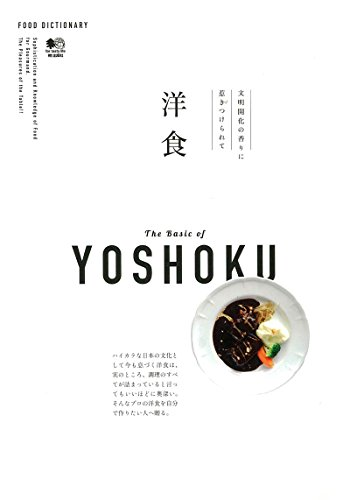 洋食 (FOOD DICTIONARY)