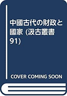 中國古代の財政と國家 (汲古叢書 91)
